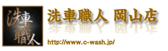 岡山・倉敷のガラスコーティング・手洗い洗車専門店 洗車職人 ~施工車ギャラリー~